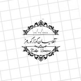 Ağlamayan Gözler Göremez-Osmanlıca İsme Özel Mühür