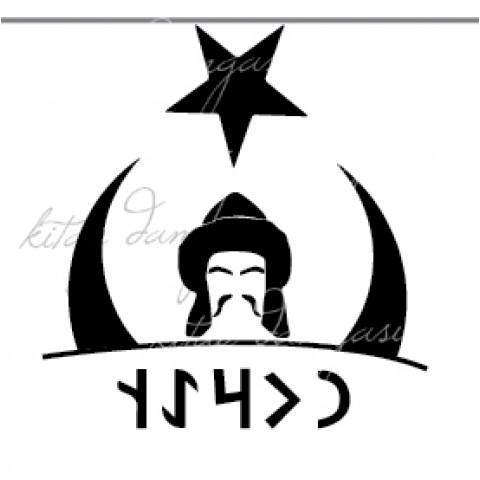 Ayyıldız ve Türk Savaşçı - Göktürkçe Mühür